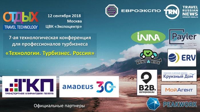 Что будет наOTDYKH Travel Technology Conference?