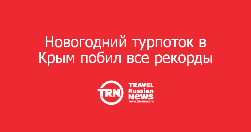 Новогодний турпоток в Крым побил все рекорды