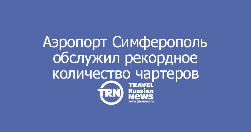 Аэропорт Симферополь обслужил рекордное количество чартеров