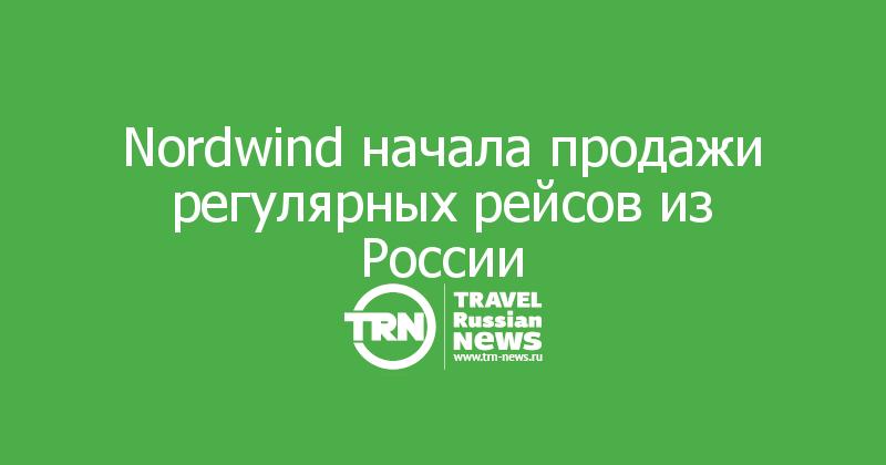 Nordwind начала продажи регулярных рейсов из России