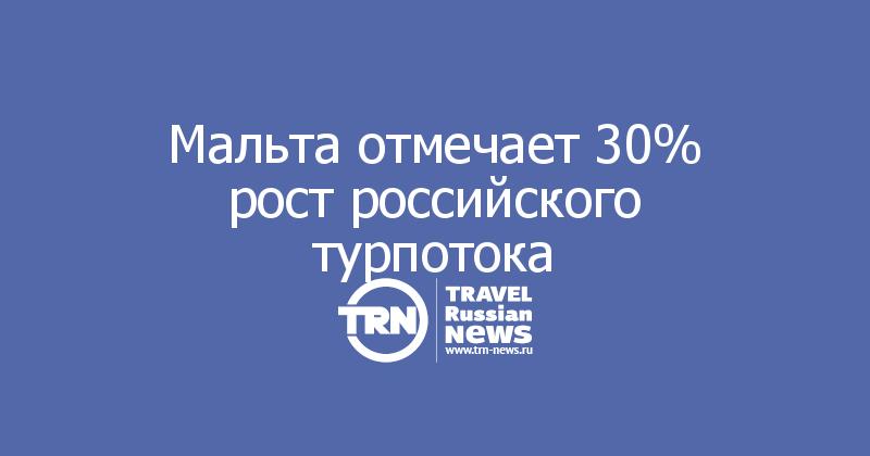 Мальта отмечает 30% рост российского турпотока