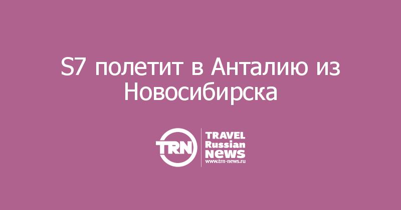 S7 полетит в Анталию из Новосибирска