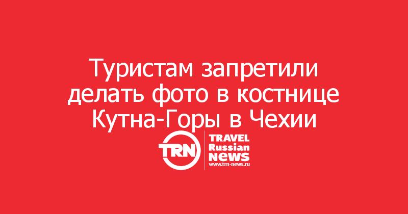 Туристам запретили делать фото в костнице Кутна-Горы в Чехии