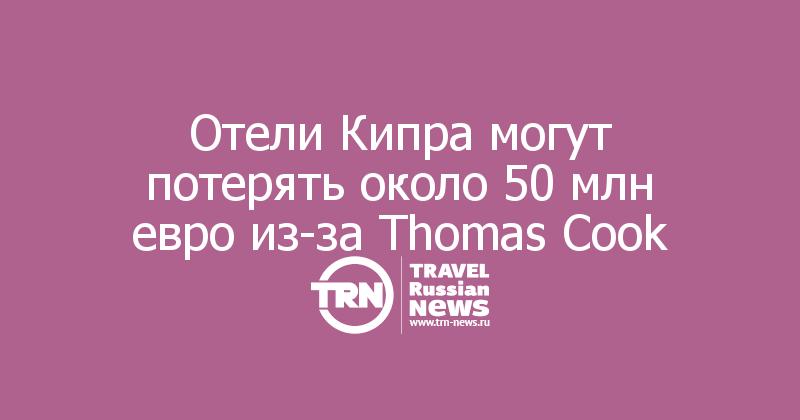 Отели Кипра могут потерять около 50 млн евро из-за Thomas Cook