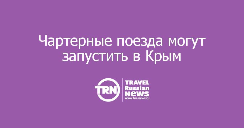 Чартерные поезда могут запустить в Крым