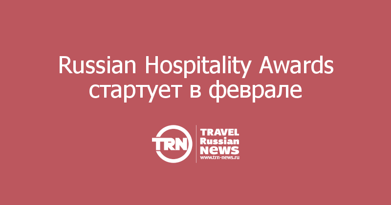 Russian Hospitality Awards стартует в феврале