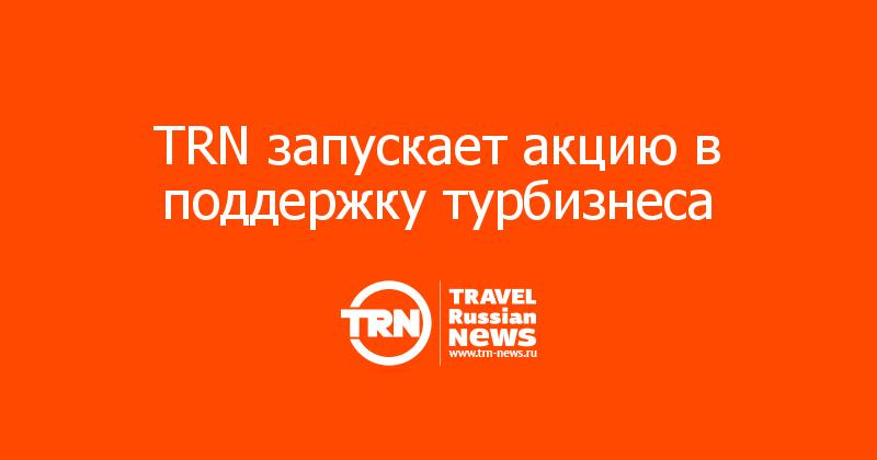 TRN запускает акцию в поддержку турбизнеса
